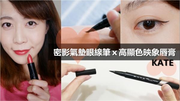 【彩妝】KATE密影氣墊眼線筆x高顯色映象唇膏│ㄉㄨㄞㄉㄨㄞ氣墊筆頭輕鬆填補睫毛間隙!