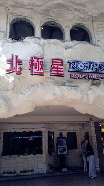 【食記】–北極星–士林捷運站附近的特色簡餐~超多款義大利麵~