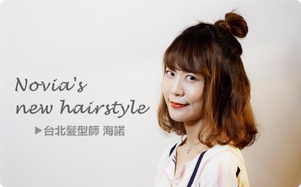 【公館剪髮燙髮推薦】燙髮尾初體驗就交給 髮型師海諾 告別呆板長直髮~及肩髮持續發燒中!