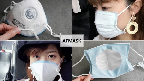 【口罩推薦xAF MASK美妝款FFP口罩%2F防霾款DD11V口罩x日本製造】 對抗PM2.5霧霾空污必備好物!