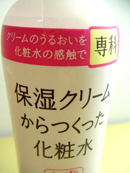 CHING Oni♥保養 專科保濕化妝水!!!不只是化妝水,一瓶搞定