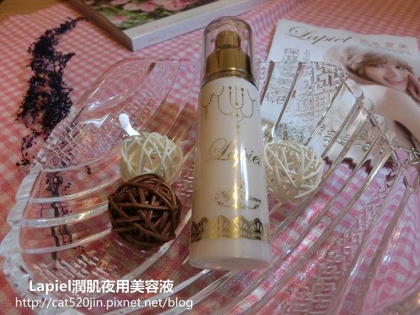[保養]日本熱銷小顏究極美容液-Lapiel潤肌夜用美容液