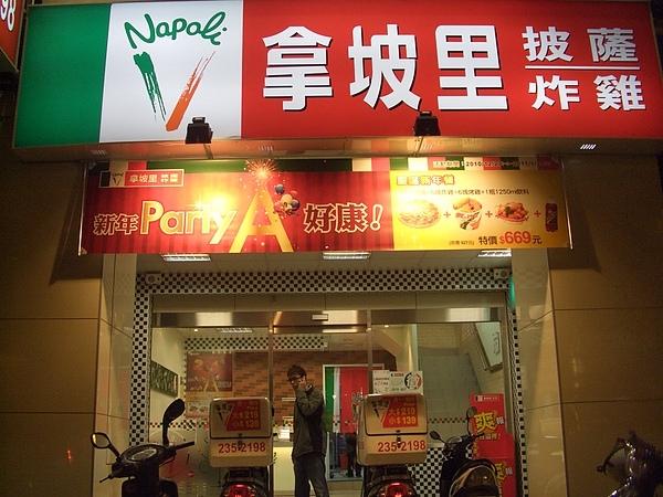 CHING Oni ♥美食 假日都想吃大餐就會想到拿坡里披薩