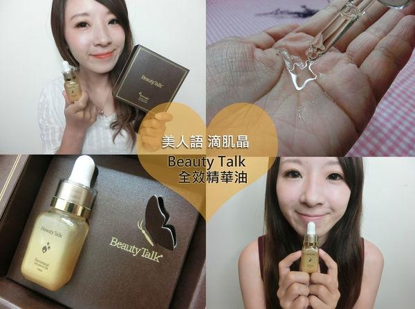 [保養]美人語BeautyTalk全身都可以擦的全效精華油-滴肌晶