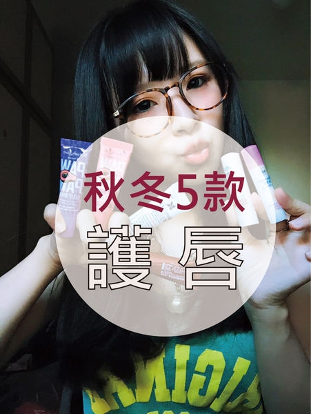 CHING Oni♥保養 LIPS冬天極必備5Lip balm Tips