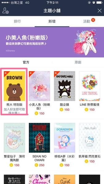CHING Oni ♥3C 2016LINE歡慶IPO熊大主題免費下載只有3天!!!