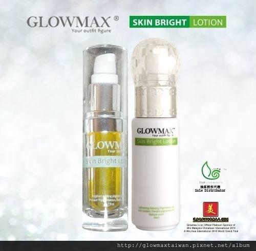"Glowmax""亮膚露""Skin Bright Lotion"