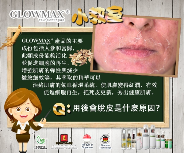 Glowmax『小教室』怎麼會脫皮?
