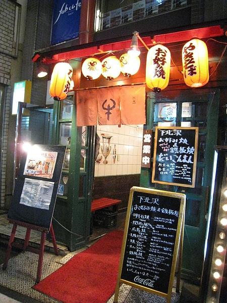 【東京自由行】2008秋Day9-細雨漫步下北澤