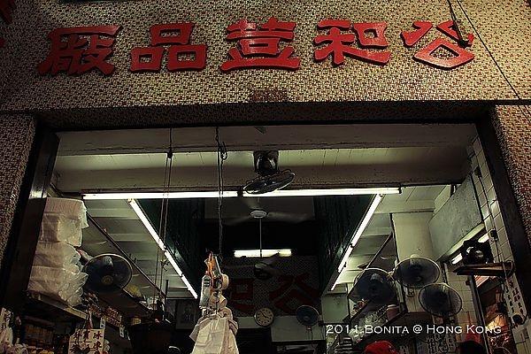 [香港]老香港風味˙公和荳品廠本店˙坤記糕品