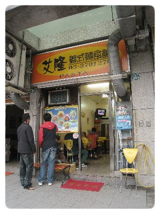 【小吃】☆★桃園☆★艾隆義式麵食館