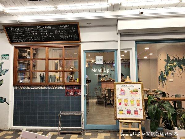 [台北˙萬華]西門町Meat Up夢幻優格飲料/果汁+自選配料漢堡~視覺味覺一次滿足