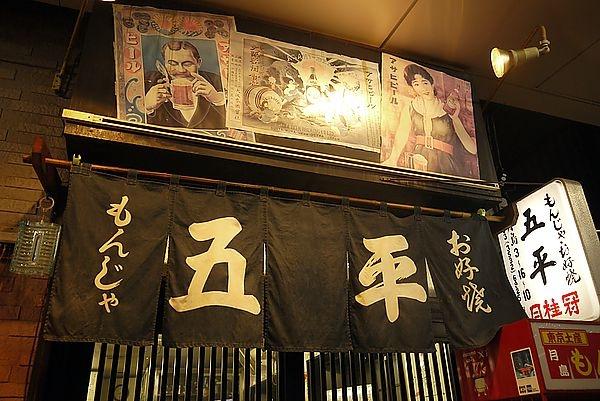 [日本˙東京]冒著寒風也要去月島吃道地月島燒:五平