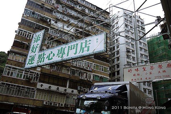 [香港] 平易近人的米其林一星餐廳添好運深水埗店