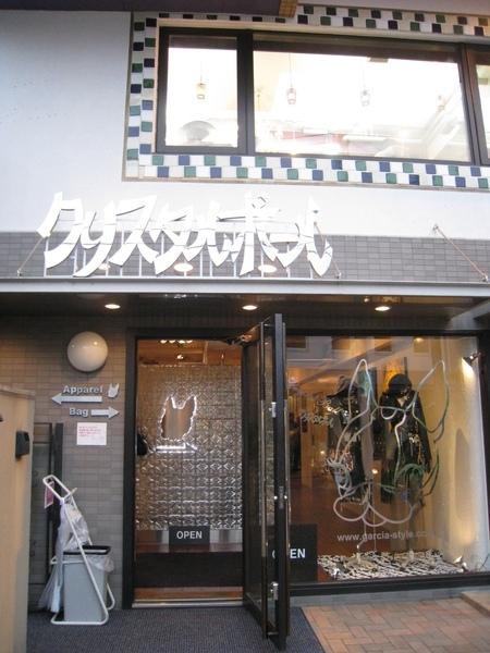 【東京自由行】2008秋DAY 6-鐵腿行程表參道逛街經青山走路到涉谷熱愛一蘭拉麵