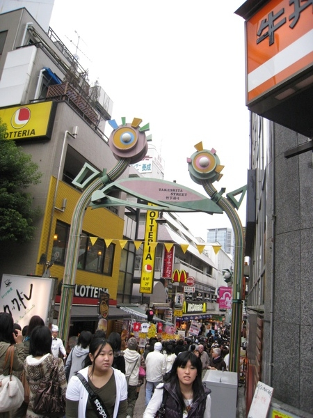 【東京自由行】2008秋Day 6-竹下通的美味可麗餅