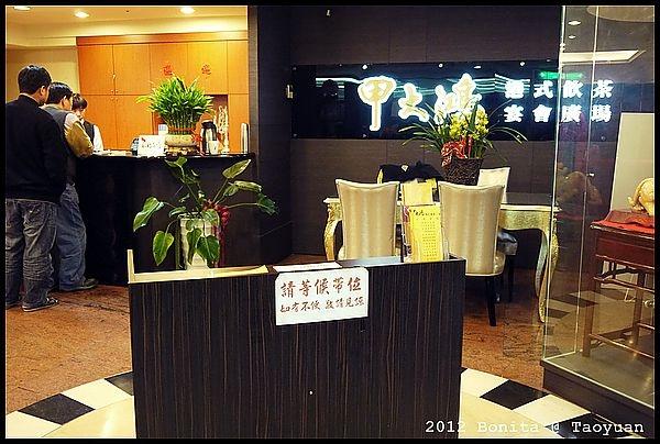 [桃園˙港飲]甲大鴻港粵海鮮飲茶的年夜飯記錄