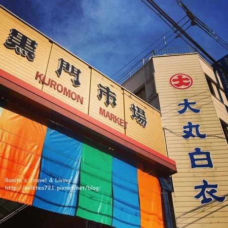 [日本˙大阪]關西必去!大阪人的廚房黑門市場KUROMON MARKET