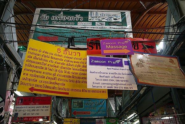 [曼谷]什麼都賣,什麼都不奇怪的恰圖恰周末市集Chatuchak[JJ Market]