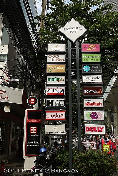 [曼谷]暹羅廣場Soi 5 Somtam Nua & Mango Tango