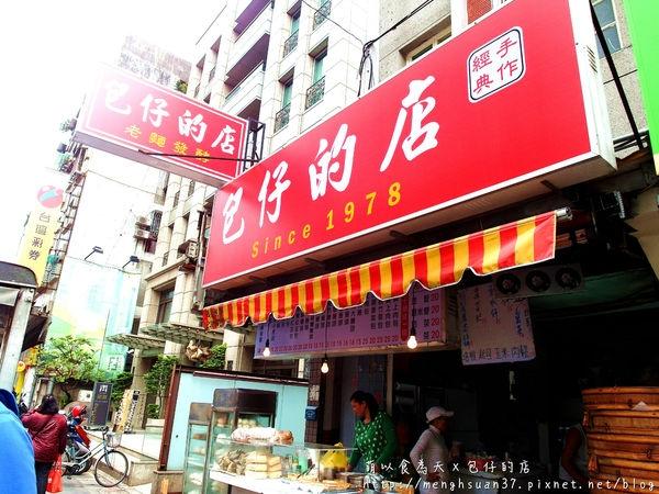 食記►台北大安┃包仔的店┃三十六年的堅持,老麵發酵包子饅頭!(試吃)