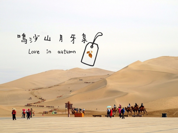 旅遊中國青海┃鳴沙山月牙泉┃戈壁沙漠上騎駱駝,沙漠中的綠洲!