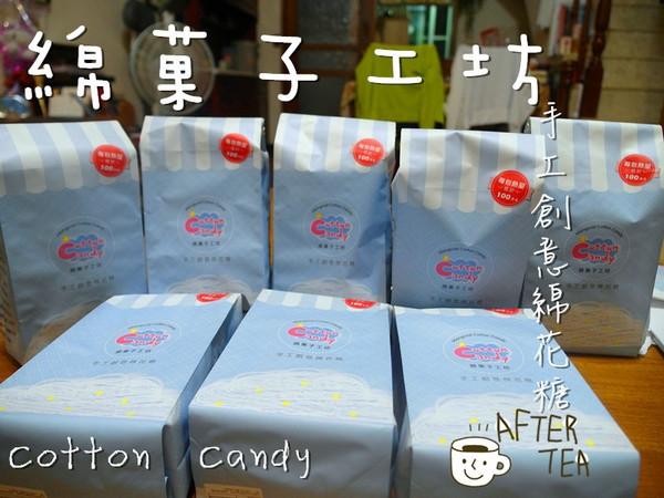 食記►網路商店┃綿菓子工坊┃手工創意棉花糖!(邀約試吃)