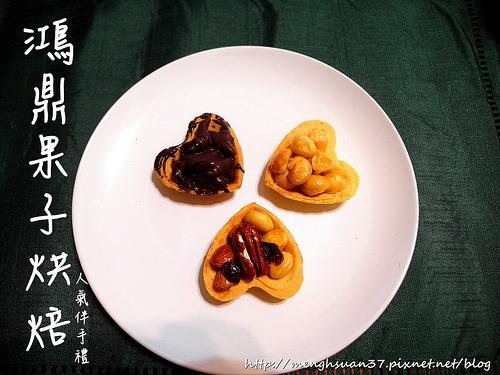 食記►台中┃鴻鼎菓子┃細膩堅果甜點,結婚彌月禮盒首選(口碑券五十九彈)