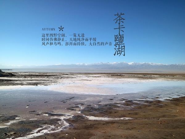 旅遊中國青海┃茶卡鹽湖┃中國的天空之鏡,步步都是風景!