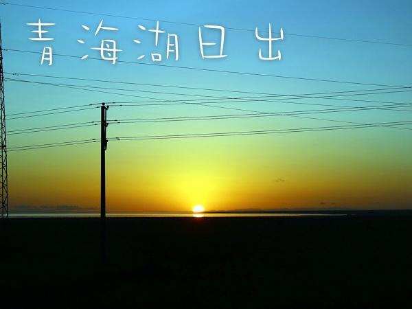 旅遊中國青海┃青海湖日出┃青海湖、黑馬河鄉看日出的美