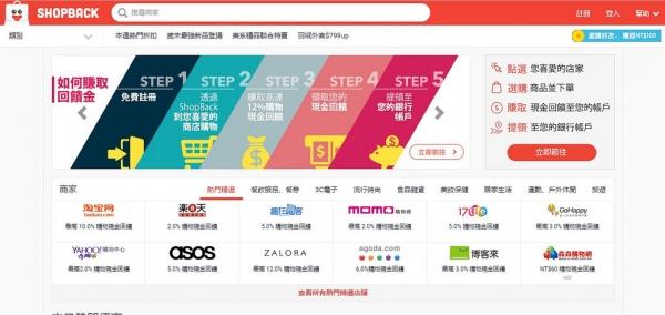 生活►網路購物┃ShopBack曉寶返現┃台灣成長最迅速的現金回饋網站,好康報你知!現金回饋好棒棒,網購最佳夥伴