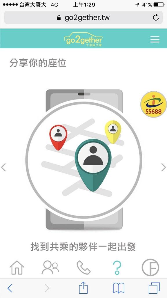 生活►體驗分享┃台灣大車隊go2gether┃共乘新體驗,輕鬆生活好方便還有送愛買網路購物金呦!