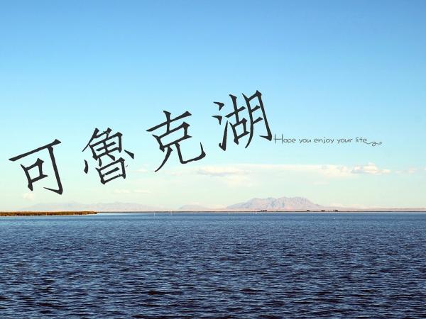 旅遊中國青海┃可魯克湖┃水色清澈、湖面平靜的微鹹性淡水湖