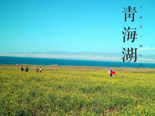 旅遊中國青海┃青海湖┃中國最大的鹹水湖,一生一定要來一次!