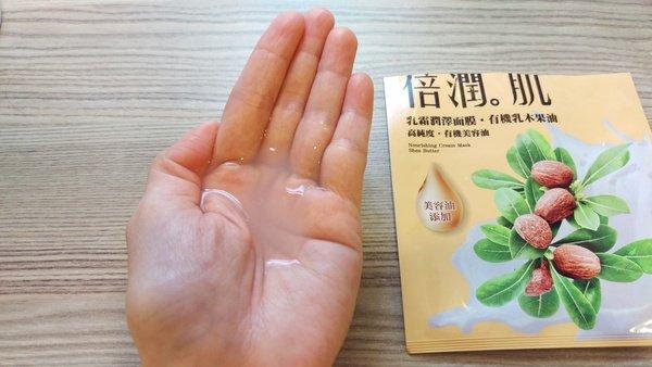 Cellina 雪芙兰 倍润肌有机乳木果油面膜