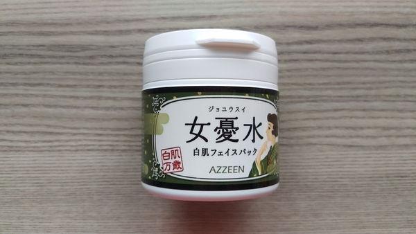 AZZEEN 芝研水憂水 宇治抹茶敷膜
