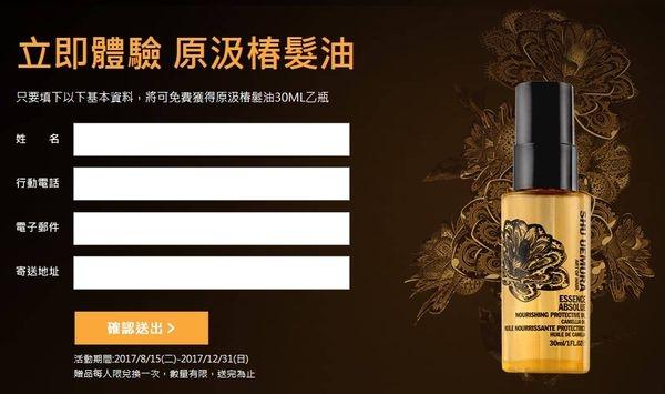 填寫基本資料,免費獲得〈植村秀髮藝〉原汲椿髮油30ML乙瓶。