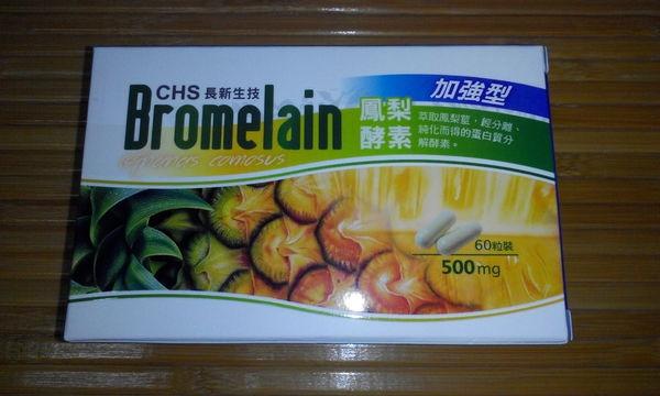 讓鳳梨酵素守護我們的健康❤長新生技CHS鳳梨酵素加強版