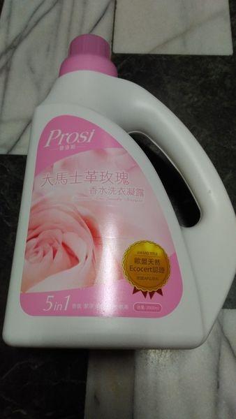 衣物的專業調香師,Prosi普洛斯|大馬士革玫瑰香水洗衣凝露