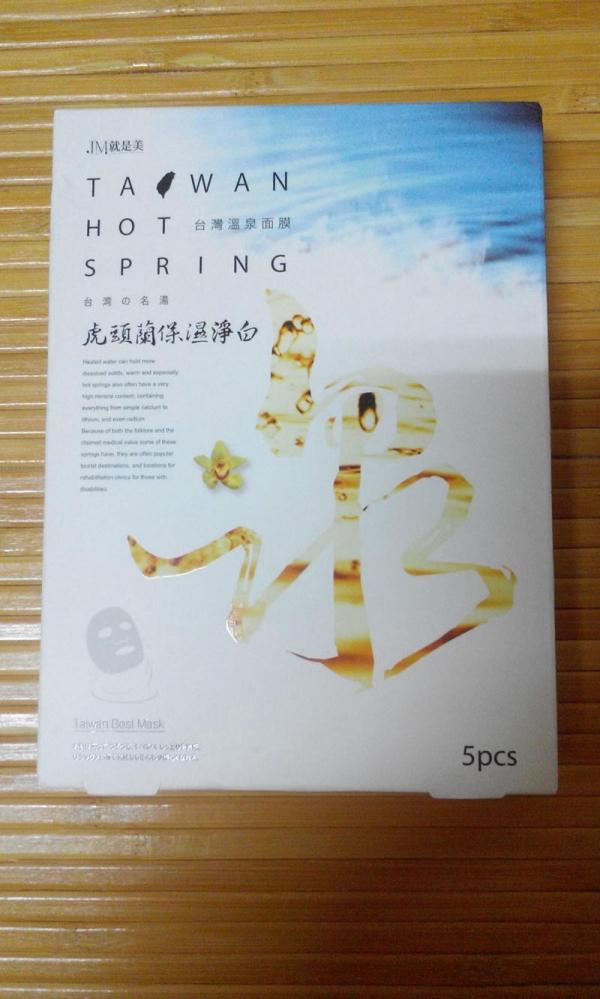 溫泉與虎頭蘭的邂逅❤JM就是美台灣溫泉水面膜
