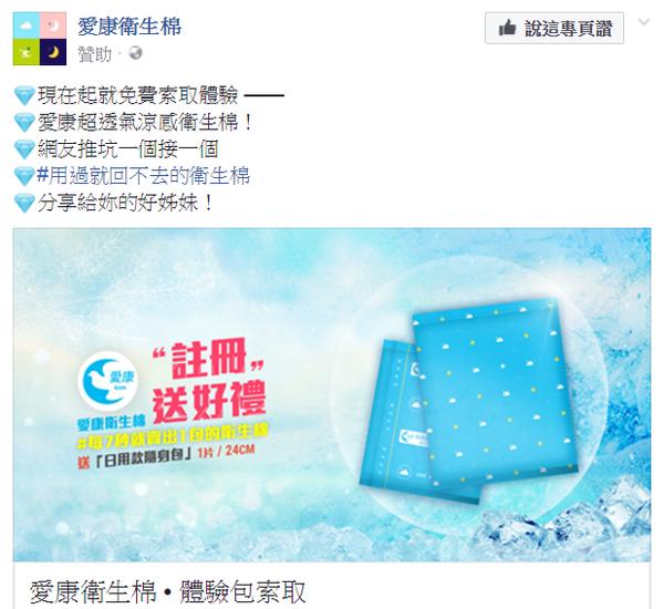註冊免費索取體驗——愛康超透氣涼感衛生棉(日用款24cm/1片)。
