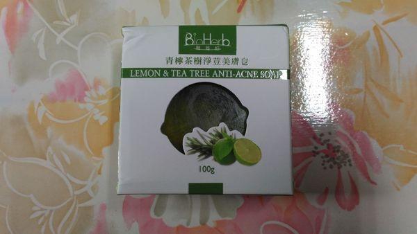 使用心得|碧荷柏青檸茶樹淨荳美膚皂