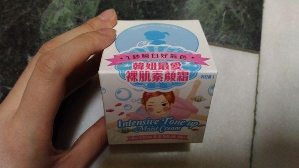 【素顏霜推薦】韓妞最愛裸肌素顏霜,Choonee啾妮玻尿酸珍珠素顏霜。