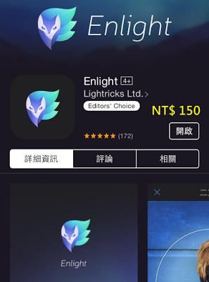 Apps Share 推薦分享【影像編輯】Enlight【付費型】