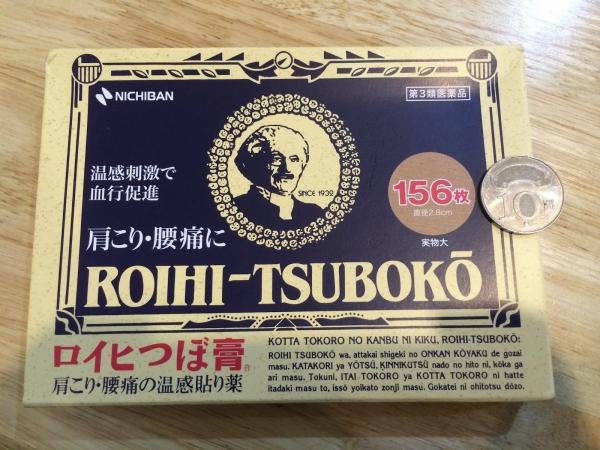 不專業開箱文之【日本Nichiban Roihi-Tsuboko溫熱舒緩貼布】156枚