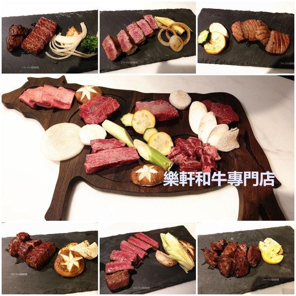 【台北。東區】 樂軒和牛專門店  一次嚐遍一頭牛的精華美味!