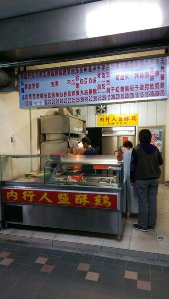 【台北。小吃】N訪 。內行人才知道的內行人鹹酥雞! 好吃才敢推薦! 捷運大直站/實踐大學美食