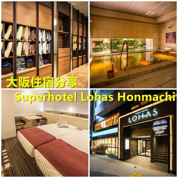《大阪住宿》本町站。Lohas地下鐵四橋線本町24號口超級飯店 (Superhotel Lohas Honmachi Subway Yotsubashi line exit 24) 《2016。京阪神奈8天7夜自由行》