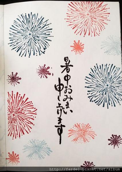 夏日問候卡印章-煙火與花朵