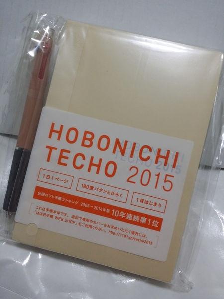 2015 hobonichi 1101手帳開箱